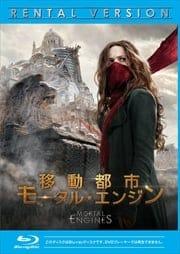 【Blu-ray】移動都市/モータル・エンジン