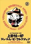 上田慎一郎ショートムービーコレクション コレクション2