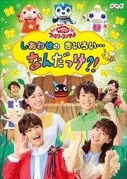 NHK「おかあさんといっしょ」ファミリーコンサート しあわせのきいろい…なんだっけ?!