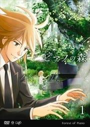ピアノの森 Vol.1