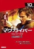 マクガイバー シーズン2 Vol.10
