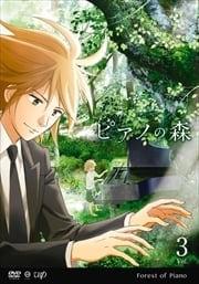 ピアノの森 Vol.3