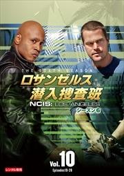 ロサンゼルス潜入捜査班 〜NCIS:Los Angeles シーズン6 Vol.10