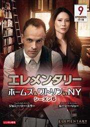 エレメンタリー ホームズ&ワトソン in NY シーズン6 vol.9