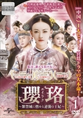 瓔珞<エイラク>〜紫禁城に燃ゆる逆襲の王妃〜 Vol.31