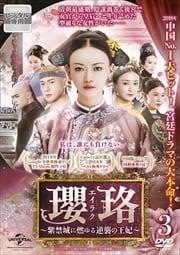 瓔珞<エイラク>〜紫禁城に燃ゆる逆襲の王妃〜 Vol.3