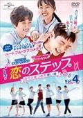 恋のステップ〜キミと見つめた青い海〜 Vol.4
