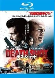【Blu-ray】デス・ショット