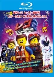 【Blu-ray】レゴ ムービー2