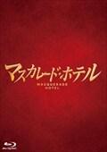 【Blu-ray】マスカレード・ホテル