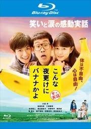 【Blu-ray】こんな夜更けにバナナかよ 愛しき実話