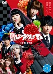 賭ケグルイ season2 Vol.1