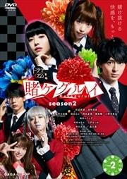 賭ケグルイ season2 Vol.2