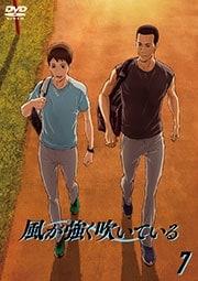 アニメ「風が強く吹いている」 Vol.7