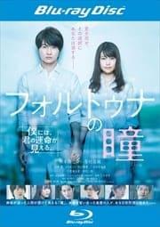【Blu-ray】フォルトゥナの瞳