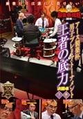 麻雀最強戦2019 アース製薬杯男子プレミアトーナメント 王者の底力 下巻 決勝卓