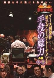 麻雀最強戦2019 アース製薬杯男子プレミアトーナメント 手役の魔力 上巻 A卓