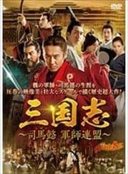 三国志〜司馬懿 軍師連盟〜 Vol.8
