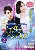千年のシンデレラ〜Love in the Moonlight〜 Vol.9