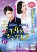 千年のシンデレラ〜Love in the Moonlight〜 Vol.13