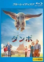 【Blu-ray】ダンボ