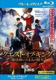 【Blu-ray】クエスト・オブ・キング 魔法使いと4人の騎士