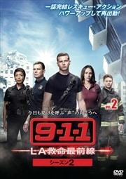 9-1-1 LA救命最前線 シーズン2 vol.2