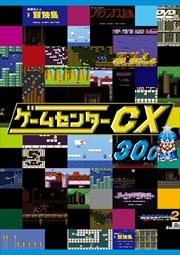 ゲームセンターCX 30.0