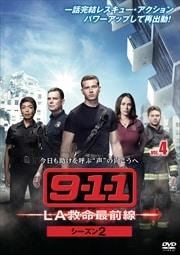9-1-1 LA救命最前線 シーズン2 vol.4