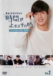 キム・ヒョンジュン「時間が止まるその時」〜スペシャル・メイキングDVD〜 Disc2