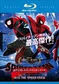 【Blu-ray】スパイダーマン:スパイダーバース