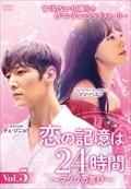 恋の記憶は24時間〜マソンの喜び〜 Vol.5