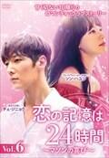 恋の記憶は24時間〜マソンの喜び〜 Vol.6