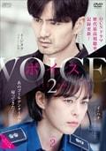 ボイス2 〜112の奇跡〜 <スペシャルエディション版> Vol.2