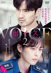 ボイス2 〜112の奇跡〜 <スペシャルエディション版> Vol.3