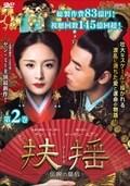 扶揺(フーヤオ)〜伝説の皇后〜 第2巻