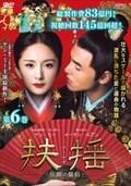 扶揺(フーヤオ)〜伝説の皇后〜 第6巻