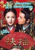 扶揺(フーヤオ)〜伝説の皇后〜 第10巻