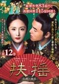 扶揺(フーヤオ)〜伝説の皇后〜 第12巻