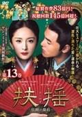 扶揺(フーヤオ)〜伝説の皇后〜 第13巻