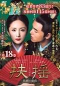 扶揺(フーヤオ)〜伝説の皇后〜 第18巻