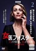 女医フォスター 夫の情事、私の決断 Vol.2
