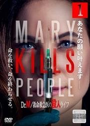 Dr.M/救命救急医の殺人ライフ Vol.1