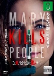 Dr.M/救命救急医の殺人ライフ Vol.3