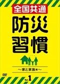 全国共通 防災習慣 Vol.1〜家と家族編〜