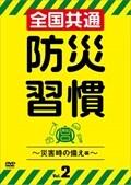 全国共通 防災習慣 Vol.2〜災害時の備え編〜