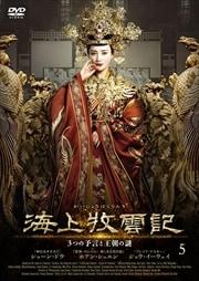 海上牧雲記〜3つの予言と王朝の謎 Vol.5