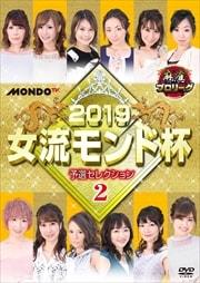 麻雀プロリーグ 2019女流モンド杯 予選セレクション2