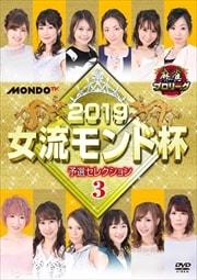 麻雀プロリーグ 2019女流モンド杯 予選セレクション3