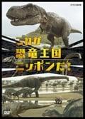 これが恐竜王国ニッポンだ!